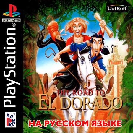 Gold and glory: the road to el dorado » pscd. Ru приставочные игры.